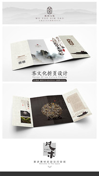福鼎白茶折页设计模板