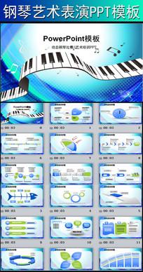钢琴学习考级培训动态PPT