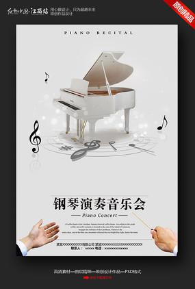 钢琴演奏会宣传海报