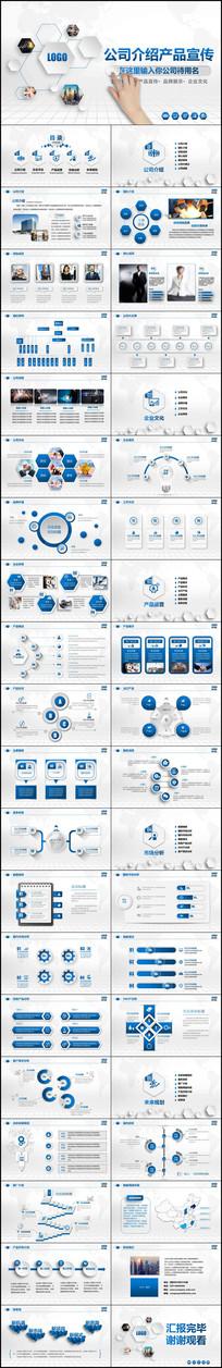 公司简介企业宣传产品介绍PPT模板下载