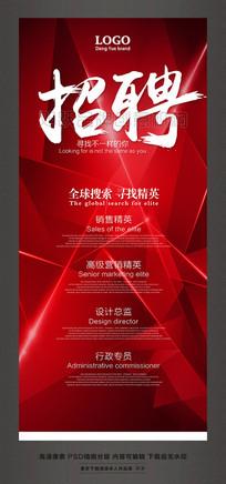 红色企业招聘X展架设计