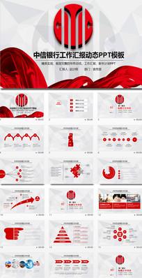红色中信银行工作总结PPT模板
