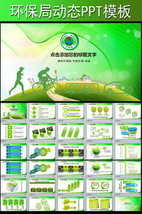 环保局垃圾分类绿色低碳宣传教育培训PPT模板