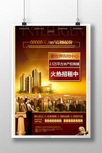 黄金地段旺铺招租宣传海报