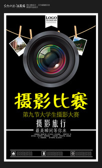 简约黑色摄影比赛海报