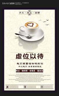 简约咖啡店招聘海报