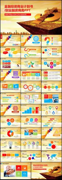 金融投资创业融资计划书金色高端质感商务PPT模板