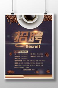 咖啡店招聘海报