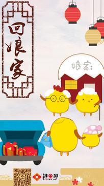 卡通版回娘家鸡年系列年味海报