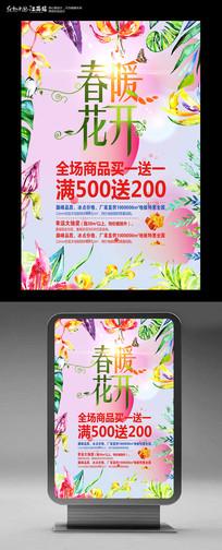 炫酷水彩花卉春暖花开春季促销海报设计