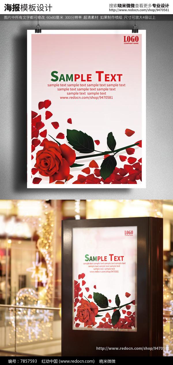 浪漫玫瑰情人节七夕背景海报图片