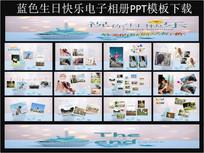 蓝色背景生日快乐电子相册PPT模板下载