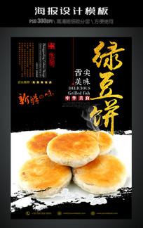 绿豆饼中国风美食海报