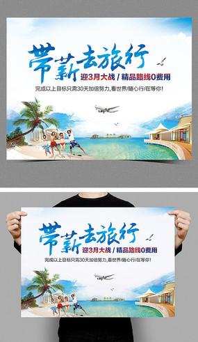 旅行旅游公司网站广告海报