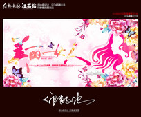 美丽女人38妇女节海报设计