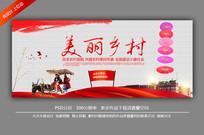 美丽乡村农村建设宣传海报