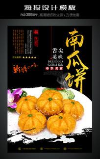 南瓜饼中国风美食海报