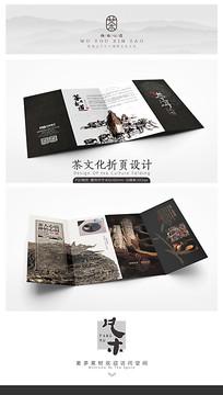 普洱茶文化四折页设计模板