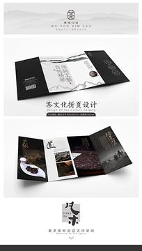 普洱茶文化折页设计模板