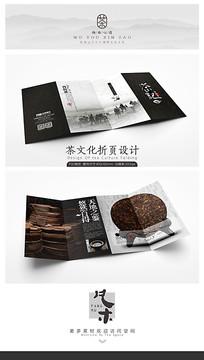 普洱茶折页设计模板