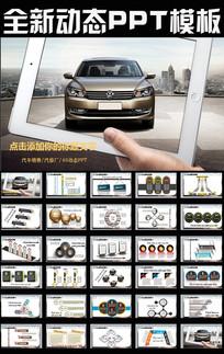 汽车行业4S店汽车设计工作汇报总结PPT