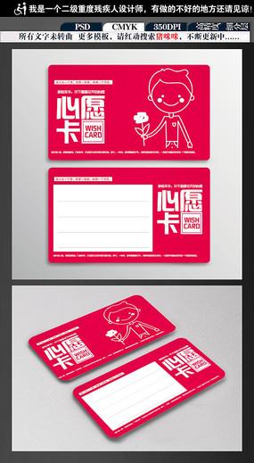 情侣心愿卡设计模板 PSD