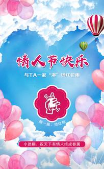 情人节告白气球手机端海报