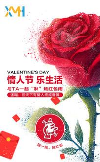 情人节玫瑰花海报设计