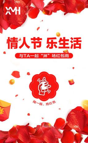 情人节玫瑰花摇红包海报设计