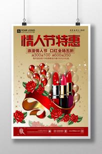 情人节商场口红广告促销海报
