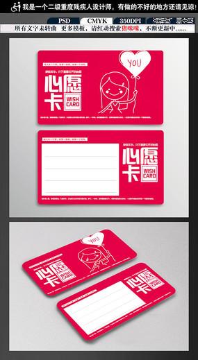 情人节心愿卡设计模板 PSD