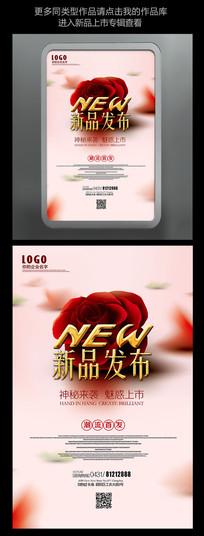 清新玫瑰花新品发布海报
