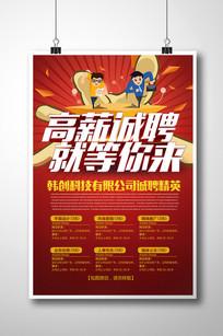 企业公司高薪招聘人员海报