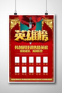 企业英雄榜光荣榜荣誉榜海报