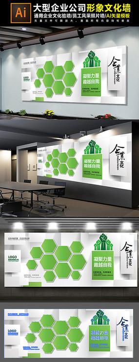 企业员工文化墙展板模板