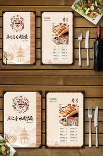 日式料理餐饮美食菜单菜谱