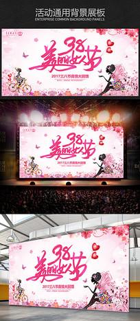 三八妇女节快乐宣传广告