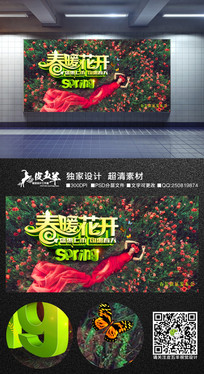 时尚春暖花开发布会宣传广告