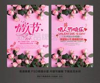 时尚浪漫情人节快乐促销海报设计