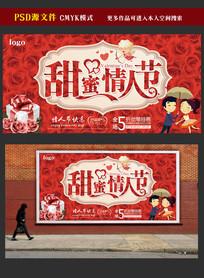 甜蜜情人节宣传海报模板