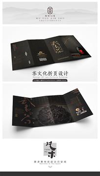 武夷茶叶大红袍折页设计模板