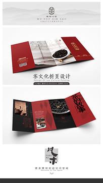 武夷山茶叶文化折页设计