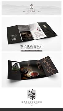 武夷山大红袍茶文化折页设计