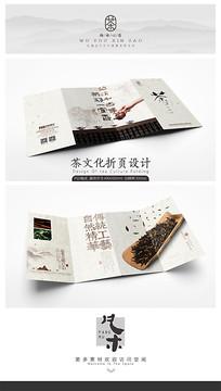 武夷山红茶文化折页设计模板