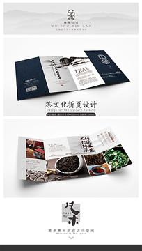武夷山武夷岩茶文化折页设计模板