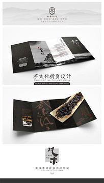 武夷岩茶茶叶折页设计模板