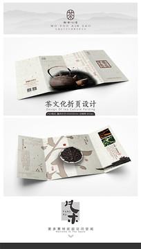武夷岩茶折页设计模板