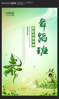 小清新舞蹈班招生海报