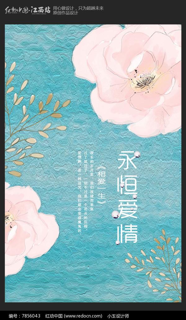 小清新永恒爱情婚庆海报设计图片