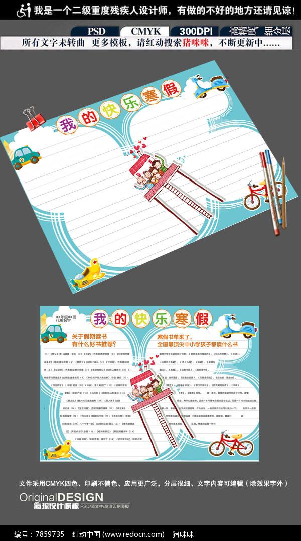 作品主题是小学生读书小报手抄报模板,编号是7859735,文件格式是psd